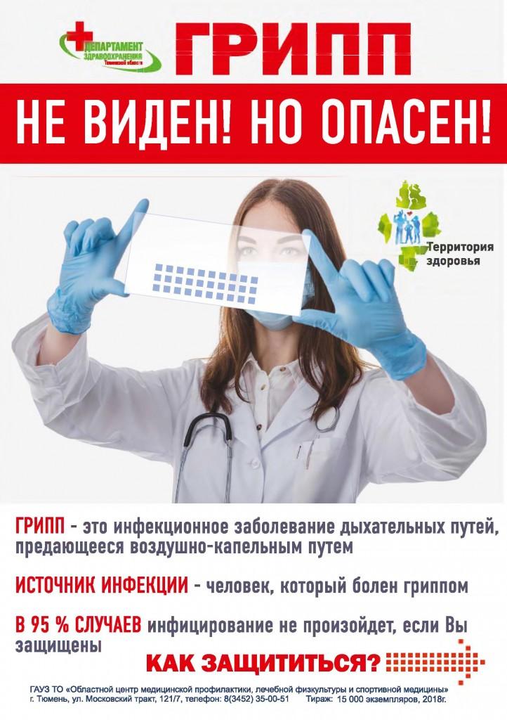 Памятка по профилактике гриппа для родителей_1