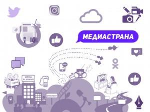 Медиастрана1