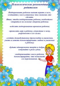 психологические советы родителям